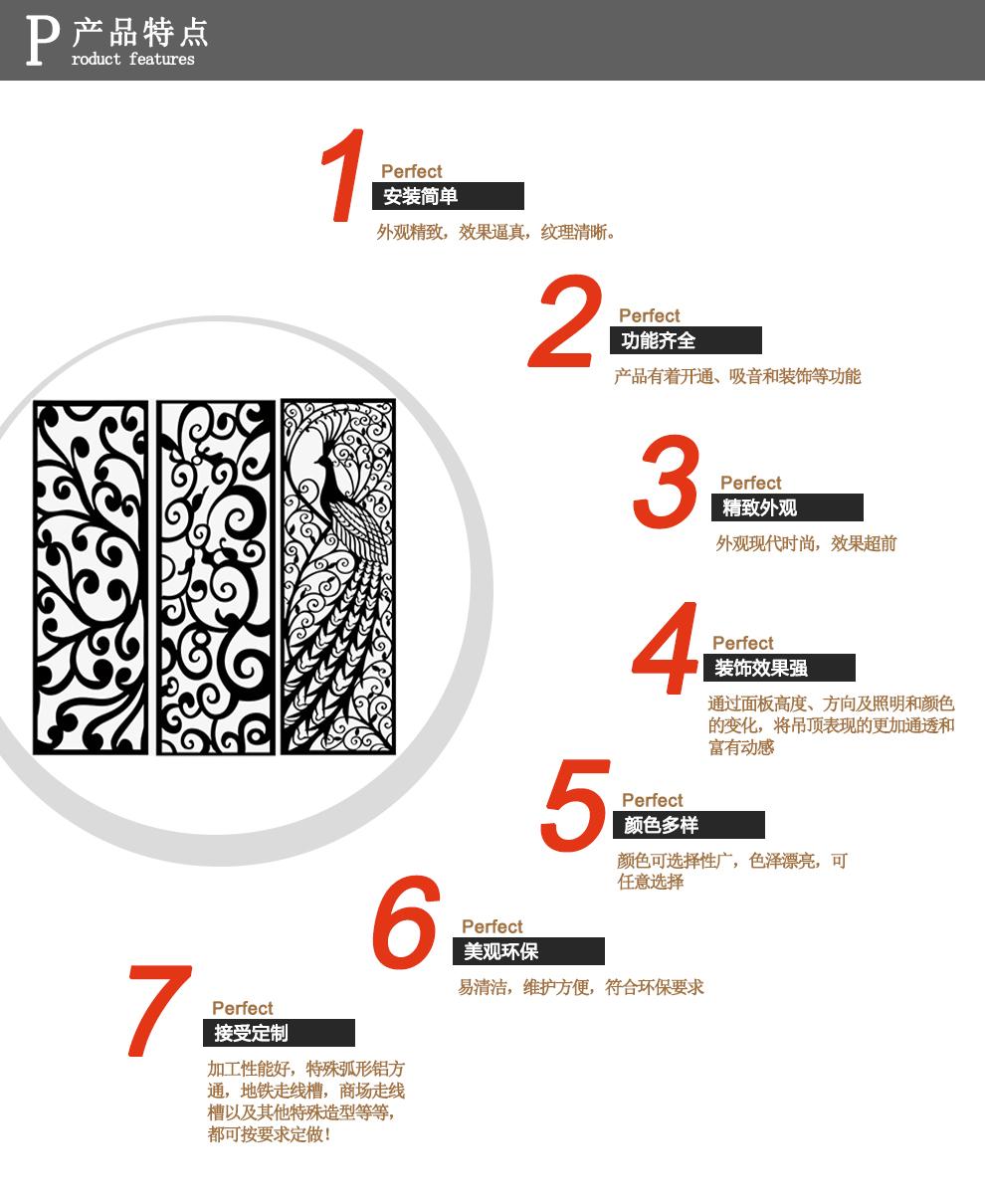 3產品集特點雕花板.jpg