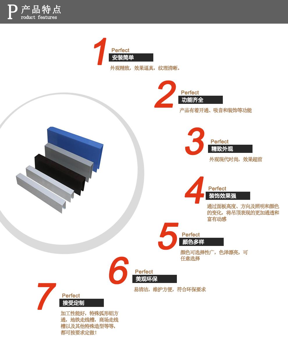 3產品特點鋁方通.jpg