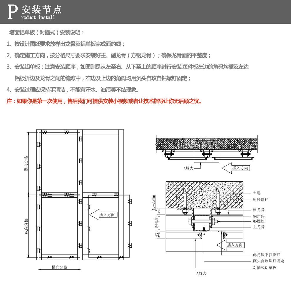 5安裝節點鋁單板對插式.jpg