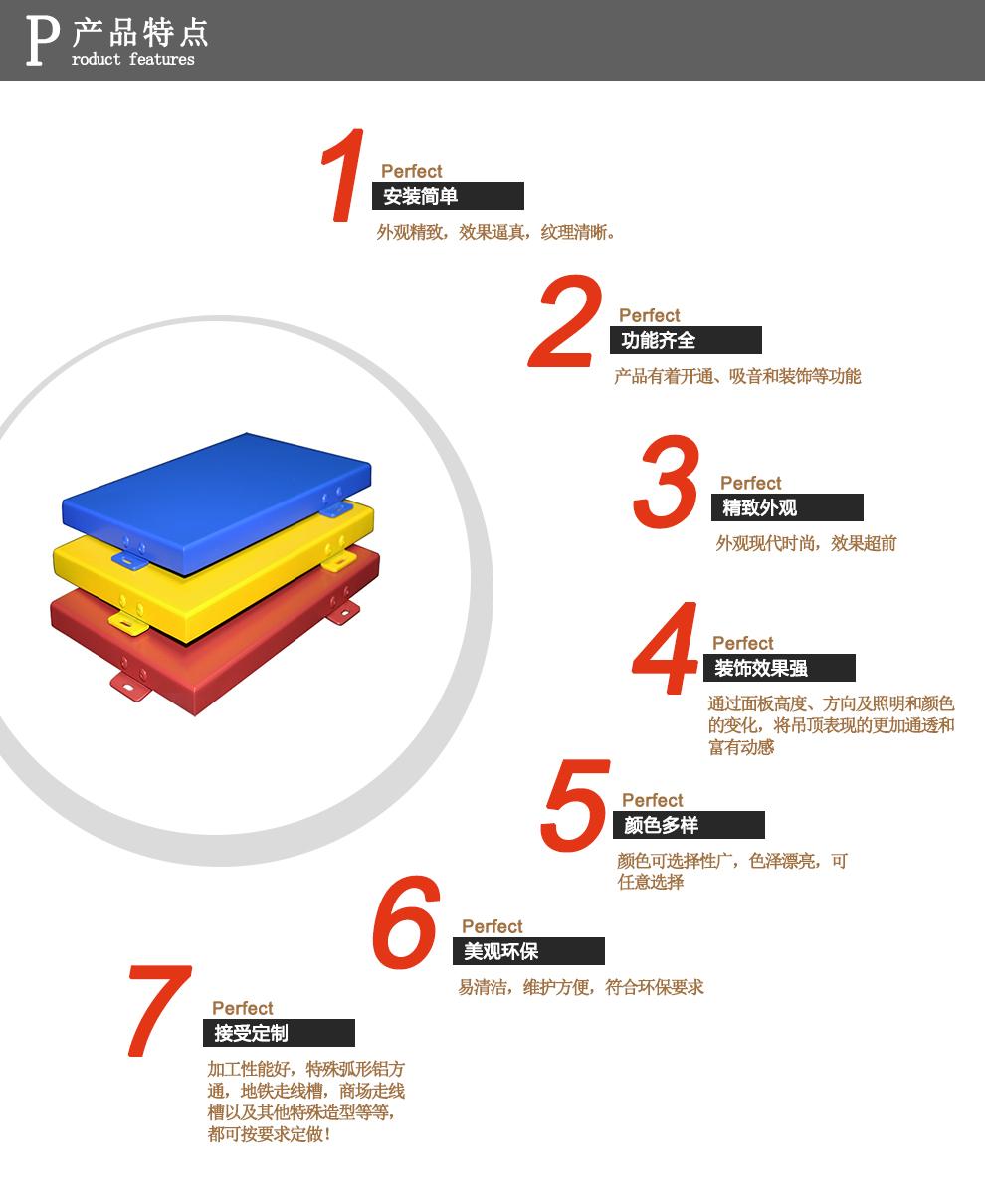 3產品特點鋁單板.jpg